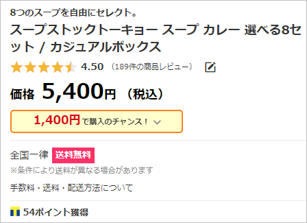 Yahooショッピングの価格
