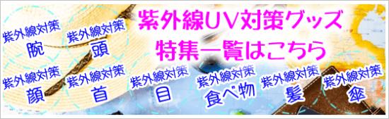 紫外線(UV)対策特集一覧はこちら