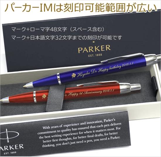 ボールペン 名入れ パーカー IM