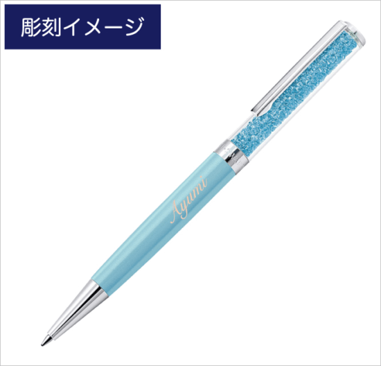 【名入れ彫刻代込み】【ラッピング無料】スワロフスキー クリスタルライン ボールペン ライトブルー