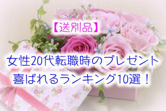 【送別品2019】女性20代転職時のプレゼント喜ばれるランキング10選!