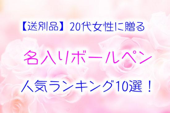 【送別品】20代女性に贈る名入りボールペン人気ランキング10選!