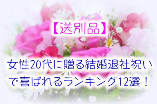 【送別品】女性20代に贈る結婚退社祝いで喜ばれるランキング12選!