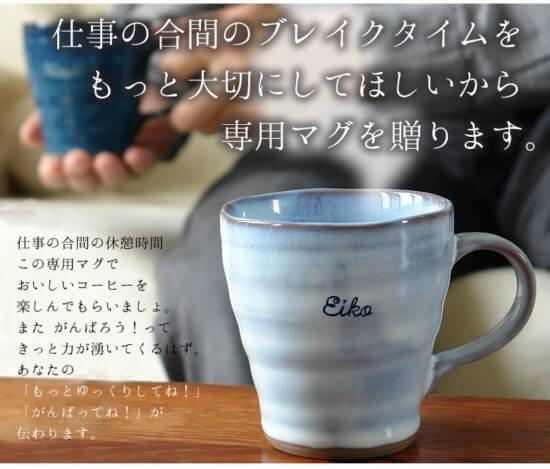>【送別品20代女性】名入れコーヒーマグカップ「なごみ 珈琲マグ」