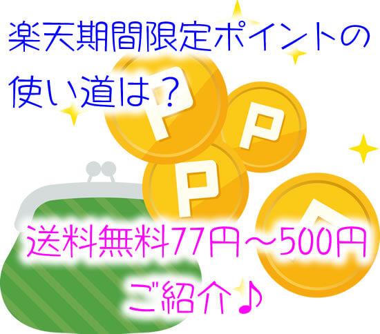 楽天 期間限定ポイントの使い道は?送料無料で77円~500円まで消化♪