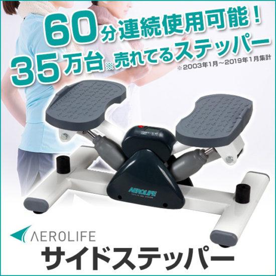家で気軽に有酸素運動ができるステッパー発汗作用もピカイチ