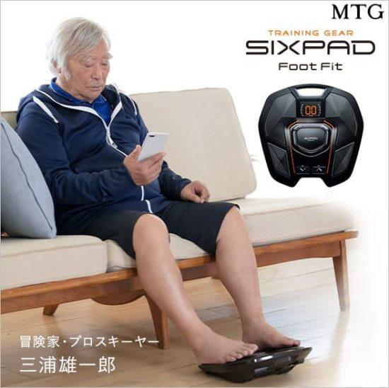 足を乗せているだけで歩く力のトレーニングになるシックスパッド フットフィット