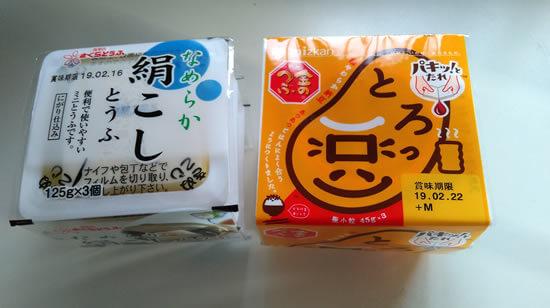 納豆と豆腐を買ってきました