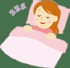 十分な睡眠をとりましょう