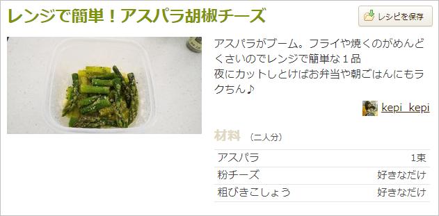 卵と野菜のダイエットメニュー『レンジで簡単!アスパラ胡椒チーズ』