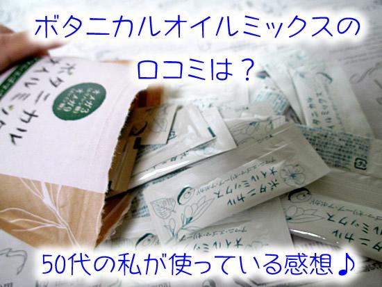 【手軽で個包装】ボタニカルオイルミックス口コミは?50代私の実際に使っているレビュー♪オメガ3の常備品