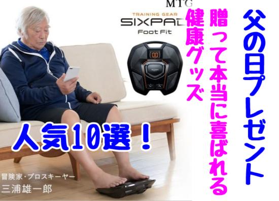 【父の日プレゼント】人気70代!贈って本当に喜ばれる健康グッズ厳選10!