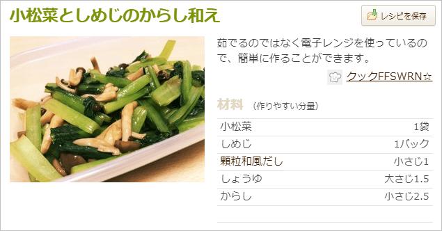 卵と野菜のダイエットメニュー『小松菜としめじのからし和え』