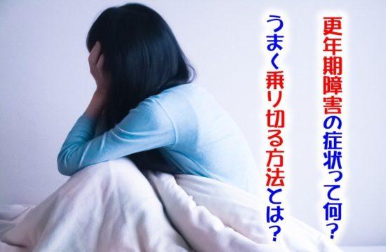 【女性の50代】更年期障害の症状って何?うまく乗り切る方法とは?