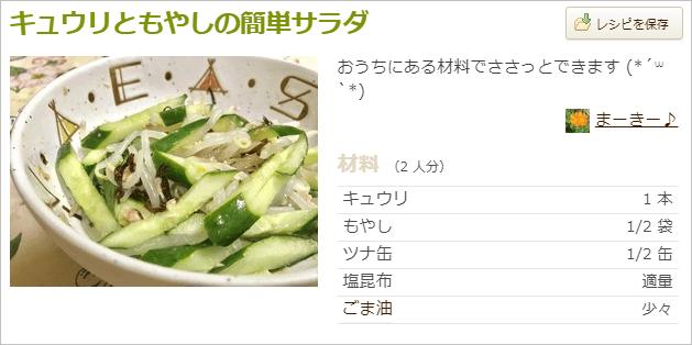 卵と野菜のダイエットメニュー『キュウリともやしの簡単サラダ』