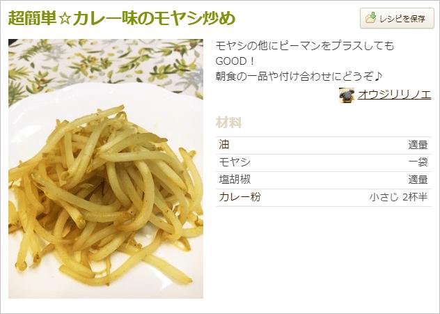 卵と野菜のダイエットメニュー『超簡単☆カレー味のモヤシ炒め』