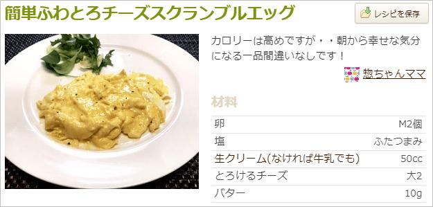 卵と野菜のダイエットメニュー『簡単ふわとろチーズスクランブルエッグ』