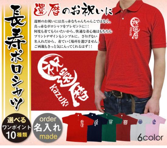 還暦祝いに赤いちゃんちゃんの代わりに赤いポロシャツや還暦Tシャツが人気!