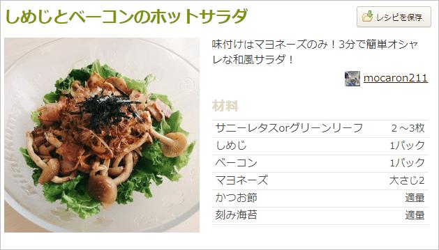 卵と野菜のダイエットメニュー『しめじとベーコンのホットサラダ』