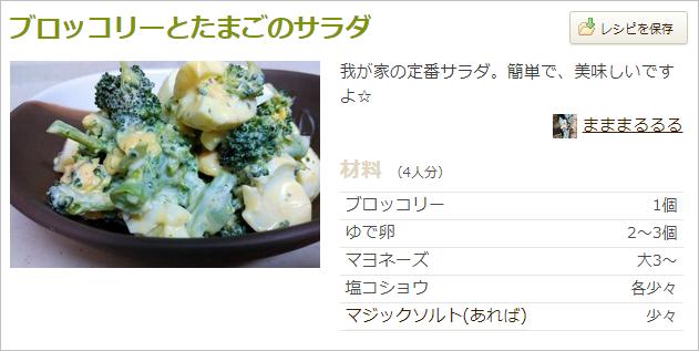 卵と野菜のダイエットメニュー『ブロッコリーとたまごのサラダ』