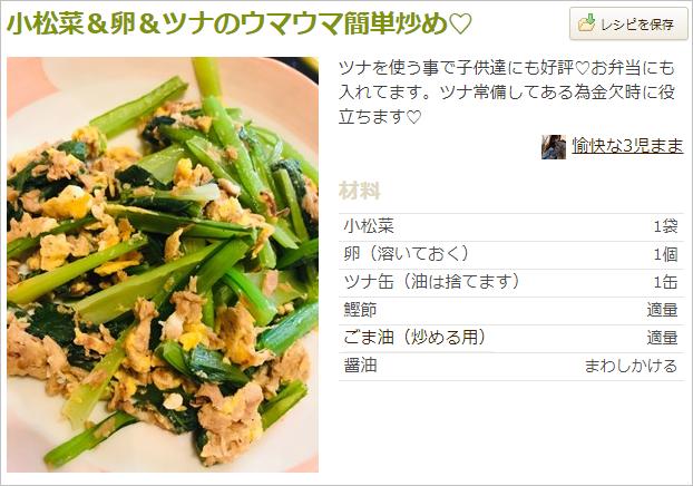 卵と野菜のダイエットメニュー『小松菜&卵&ツナのウマウマ簡単炒め?』