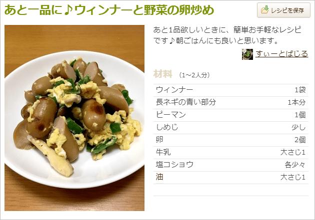 卵と野菜のダイエットメニュー『あと一品に♪ウィンナーと野菜の卵炒め』