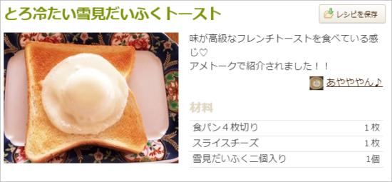 トーストに雪見だいふく『とろ冷たい雪見だいふくトースト』