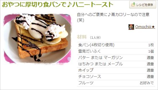 トーストに雪見だいふく『おやつに厚切り食パンで♪ハニートースト』