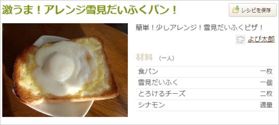 トーストに雪見だいふく『激うま!アレンジ雪見だいふくパン!』