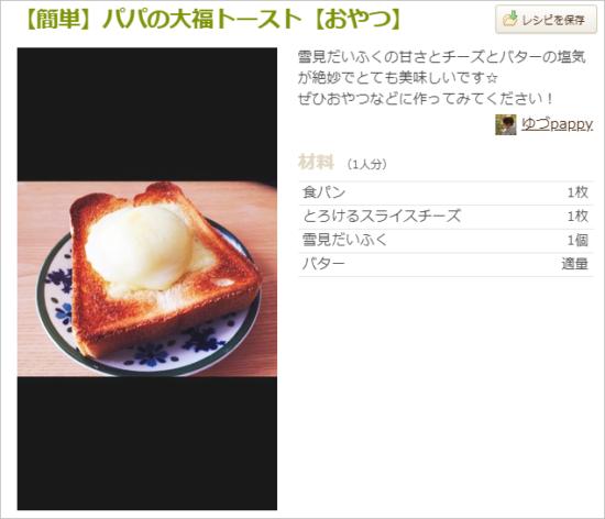 トーストに雪見だいふく『【簡単】パパの大福トースト【おやつ】』