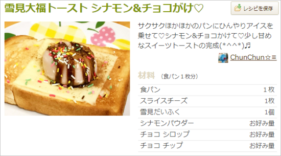 トーストに雪見だいふく『雪見大福トースト シナモン&チョコがけ?』