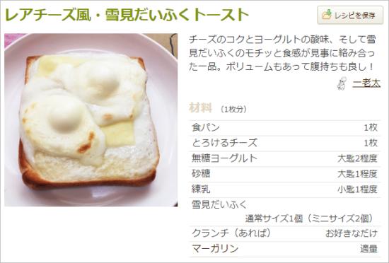 トーストに雪見だいふく『レアチーズ風・雪見だいふくトースト』