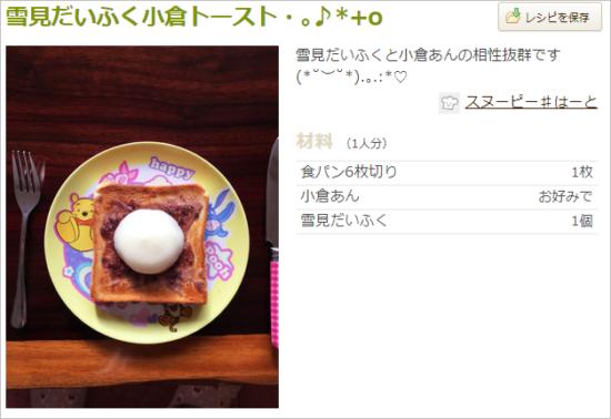 トーストに雪見だいふく『雪見だいふく小倉トースト・。♪*+o』