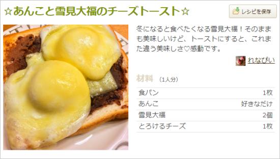 トーストに雪見だいふく『☆あんこと雪見大福のチーズトースト☆』