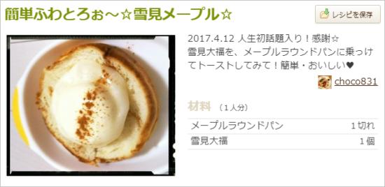 トーストに雪見だいふく『簡単ふわとろぉ~☆雪見メープル☆』