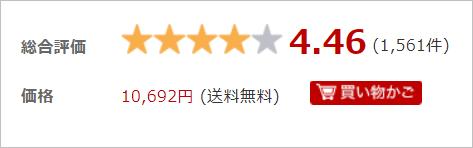 「SK2トライアルセット 口コミ 1,560件」の内訳は?