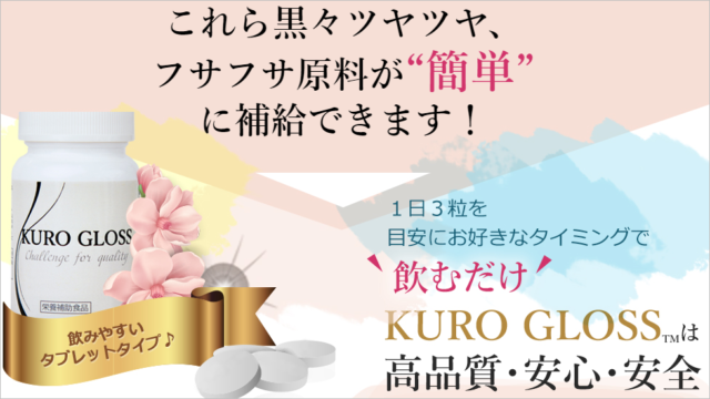 KURO GLOSS(クログロス)の気になる成分と安全性
