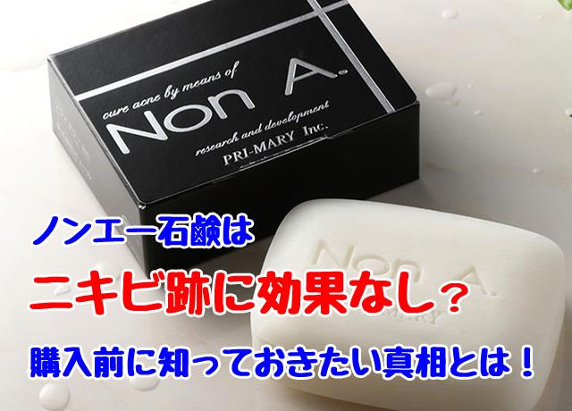 ノンエー石鹸はニキビ跡に効果なし?購入前に知っておきたい真相とは!