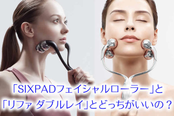 SIXPADフェイシャルローラーとリファダブルレイの効果を徹底比較!違いはココ!