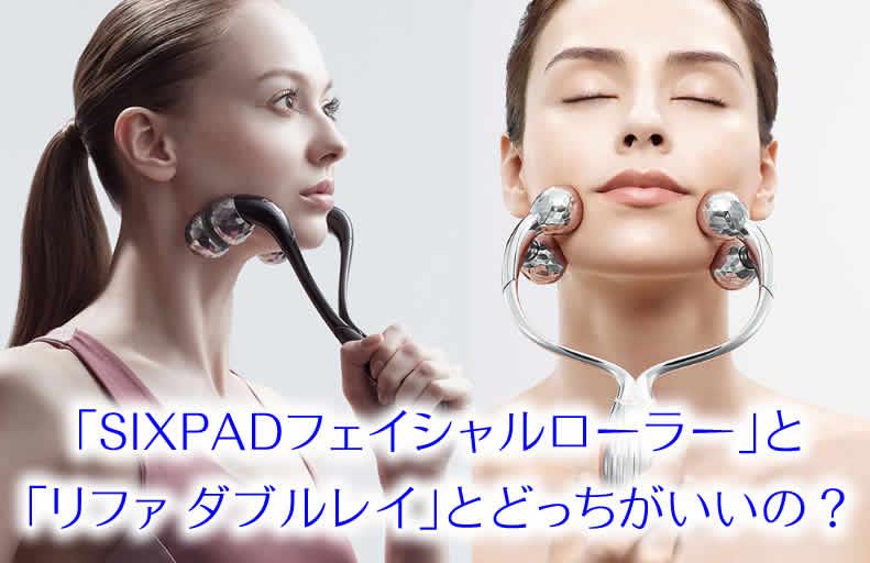 SIXPADフェイシャルローラーの効果とリファ ダブルレイと徹底比較!違いはココ!