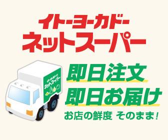 【イトーヨーカドーネットスーパー】配送料100円!子育てママ知らないと損