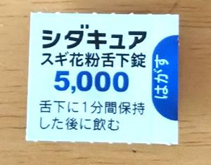 シダキュア2,000JAU錠から5,000JAU錠にアップして副作用は?