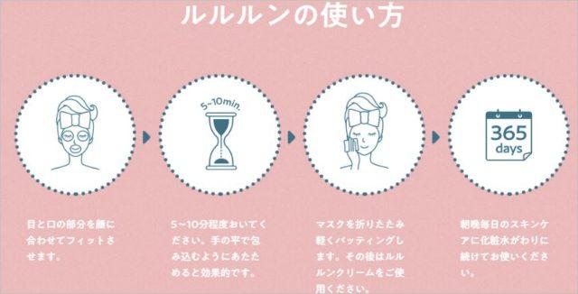 ルルルンの5つの効果的な使い方を口コミから徹底調査!