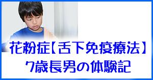 【舌下免疫療法】7歳長男の体験記 記事一覧
