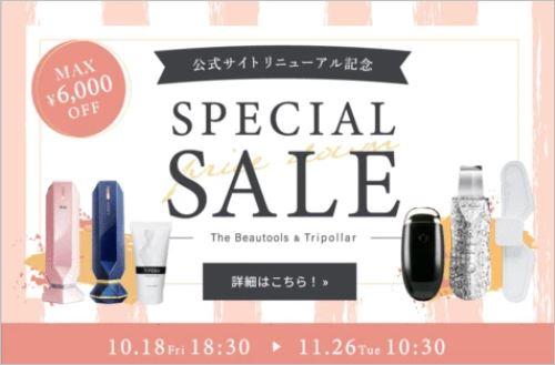 リニューアル記念・スペシャルセール