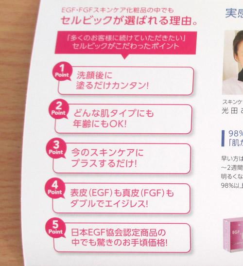 セルビック化粧品のEGF・FGFエッセンス美容液の正しい効果的な使い方!