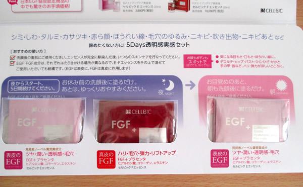 セルビック-EGF・FGF美容液 999円お試しセット