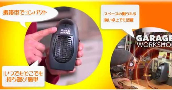 ファストヒーターの電気代は高いの?購入者の口コミや評判はどう?