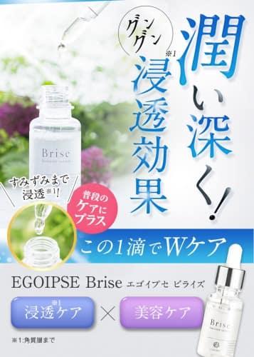 エゴイプセ ビライズの口コミは?乾燥やくすみに効果あり?購入者の感想からわかったこと。